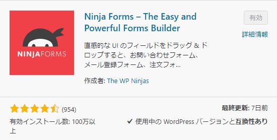 Ninja Forms1