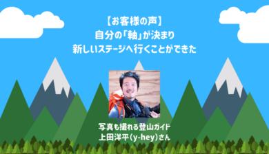 上田洋平さんの声