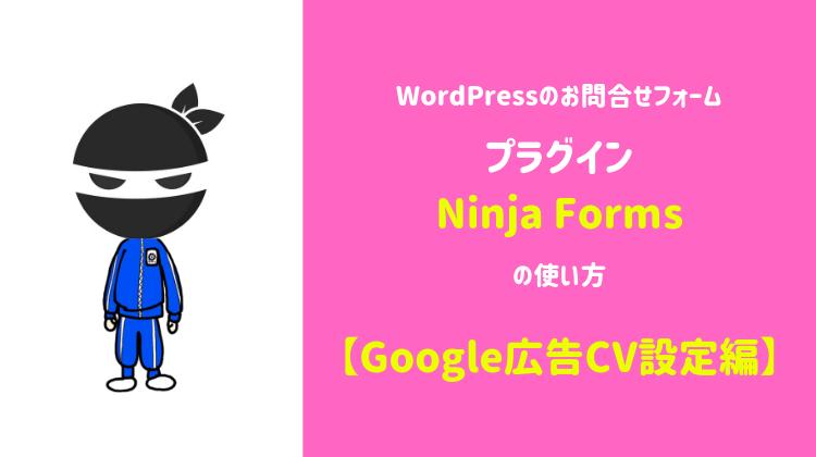 Google広告Ninja Forms