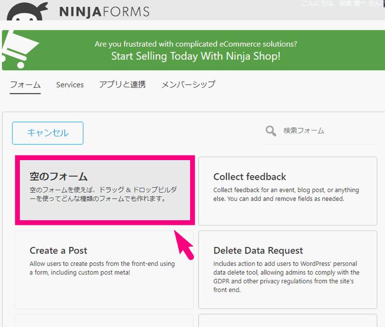NinjaForms設定