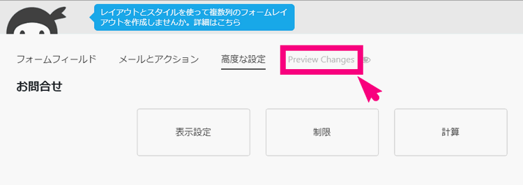 Ninjaメール高度設定4