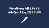 WordPressの新エディタで AddQuicktagが使えない時