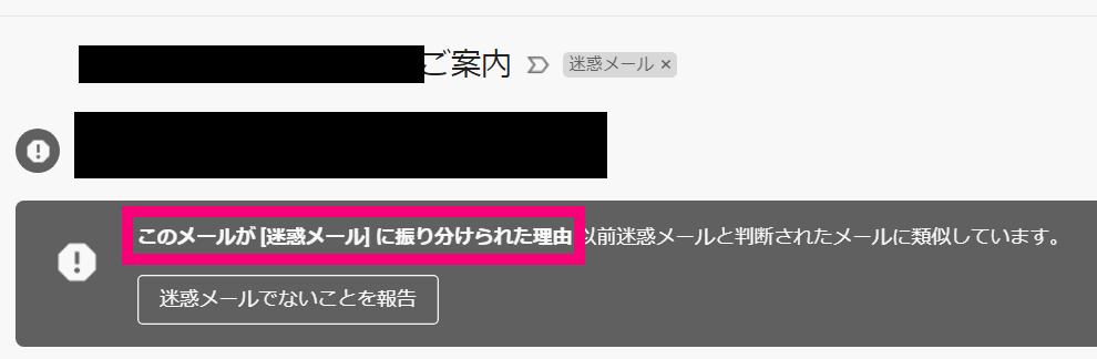 独自ドメインメールアドレスがGmailでスパムに
