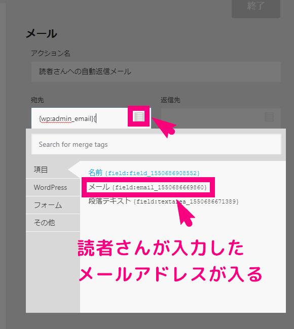 Ninjaメール設定9