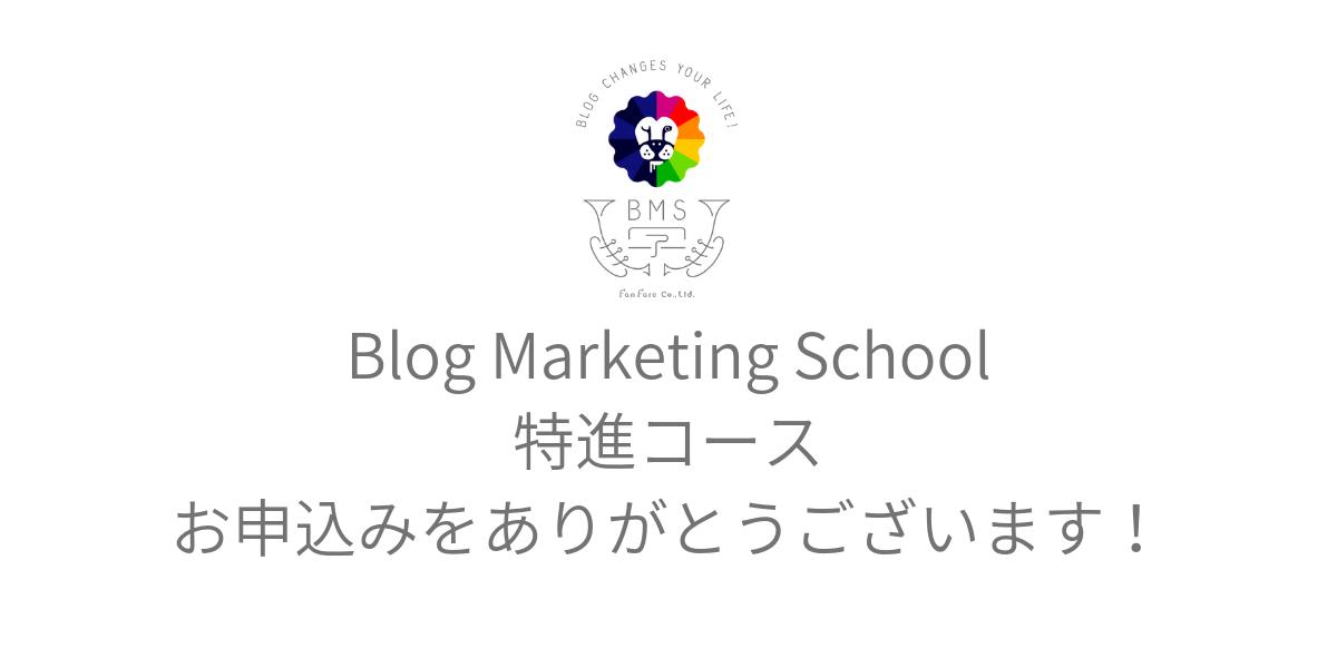 Blog Marketing School 特進コース お申込みフォーム