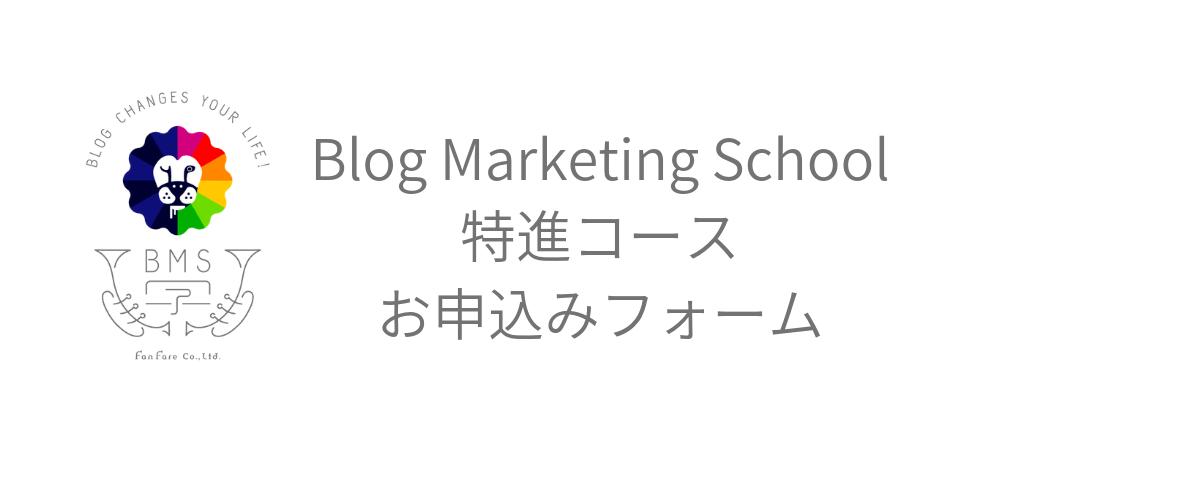 Blog Marketing School 特進コース