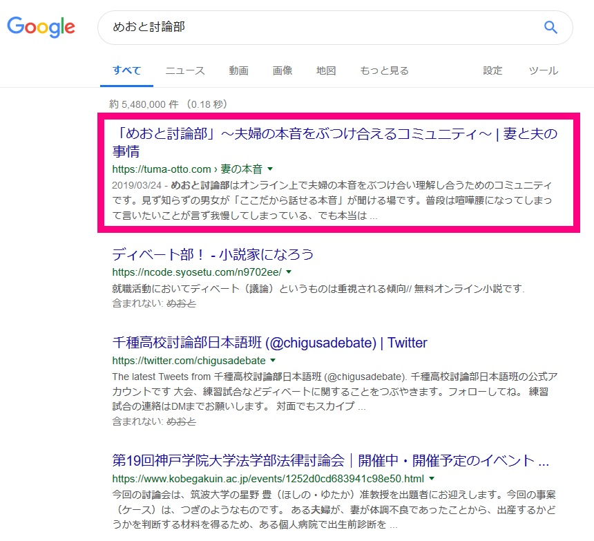 めおと討論部1位