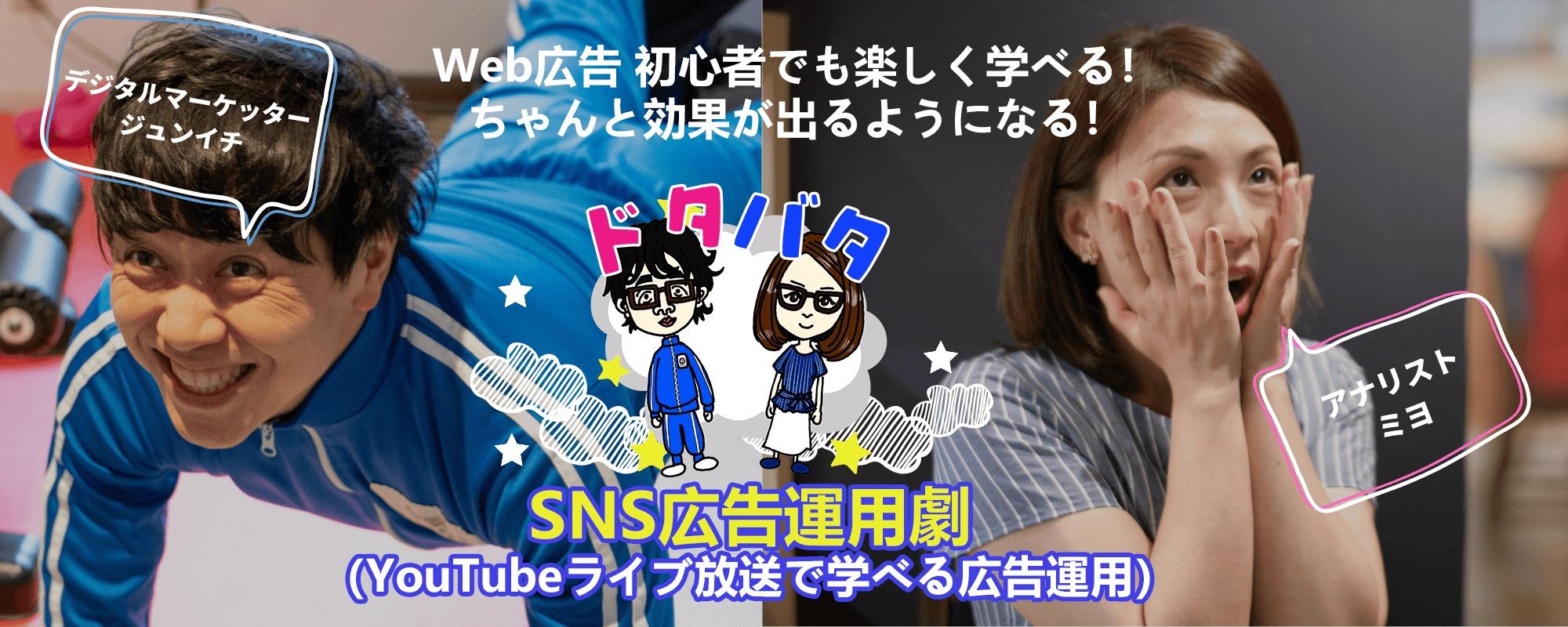 ジュンイチ&ミヨの Facebook広告ドタバタ運用劇PC2