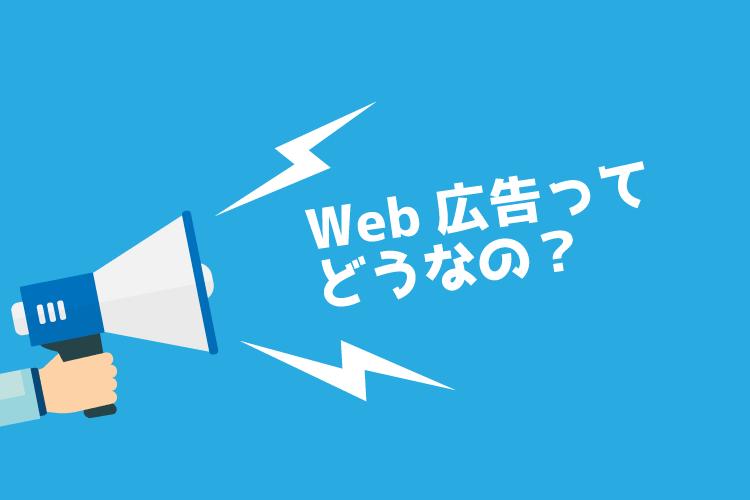 Web広告ってどうなの?