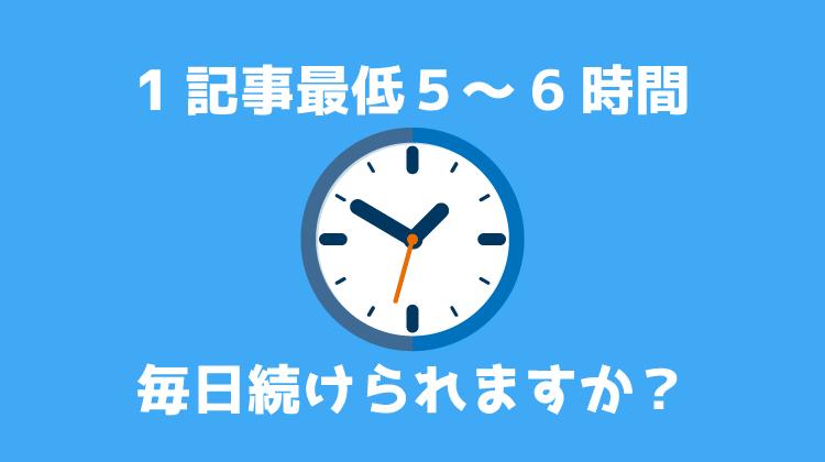 毎日5時間