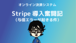 Stripeの与信エラー