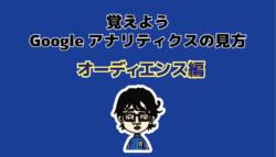 Googleアナリティクスの見方オーディエンス編