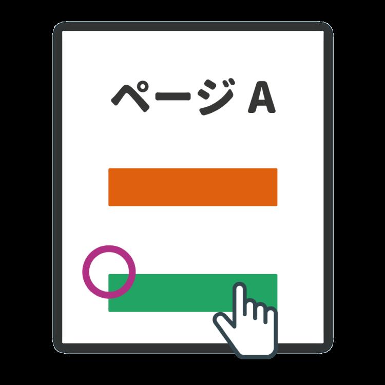 ページAの緑のボタン