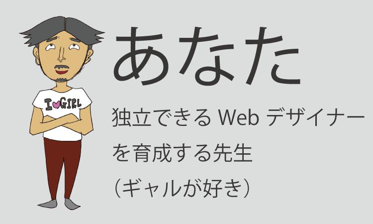 Webデザイナーの先生