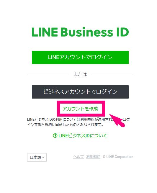 LINE公式アカウント作り方