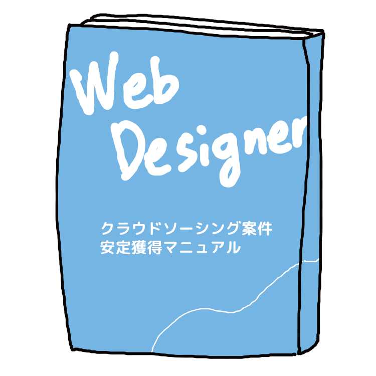 Webデザイナー案件獲得マニュアル