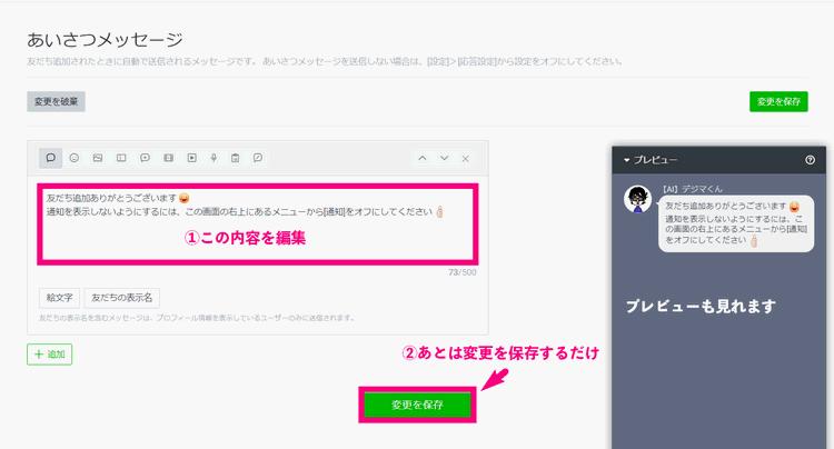 LINEあいさつメッセージ設定