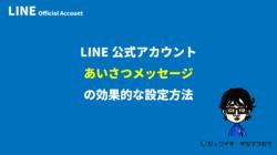 LINEあいさつ