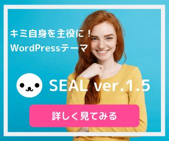 SEAL ver.1.5
