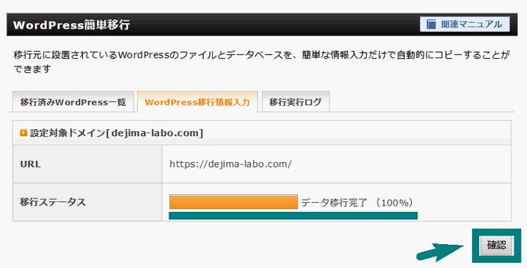 WordPress簡単移行手続き