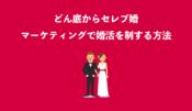 婚活マーケティング
