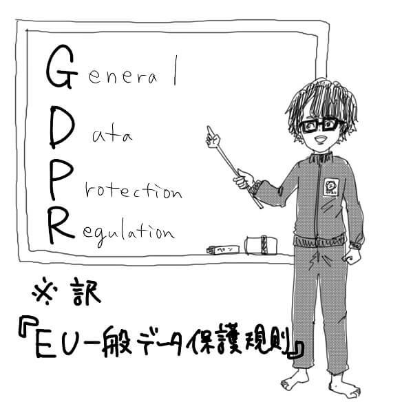 GDPRの正式名称