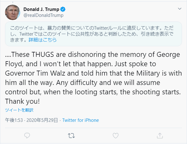 トランプ大統領の発言(Twitter)