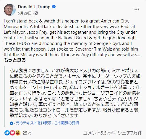 トランプ大統領の発言(Facebook)