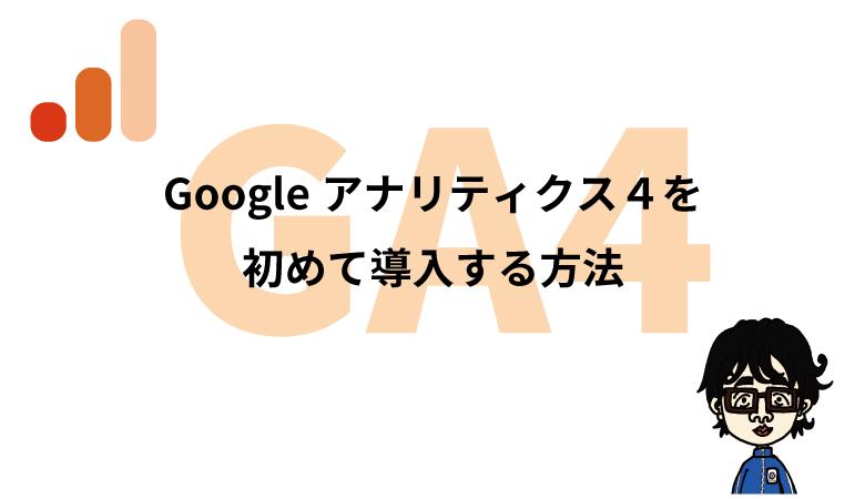 GA4導入