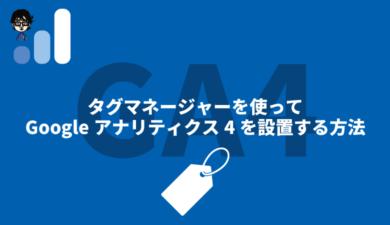 GTMでGA4導入
