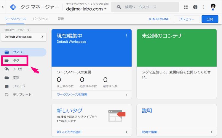 タグマネージャーでGoogleアナリティクス4導入の手順