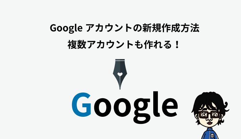 Googleアカウント作り方