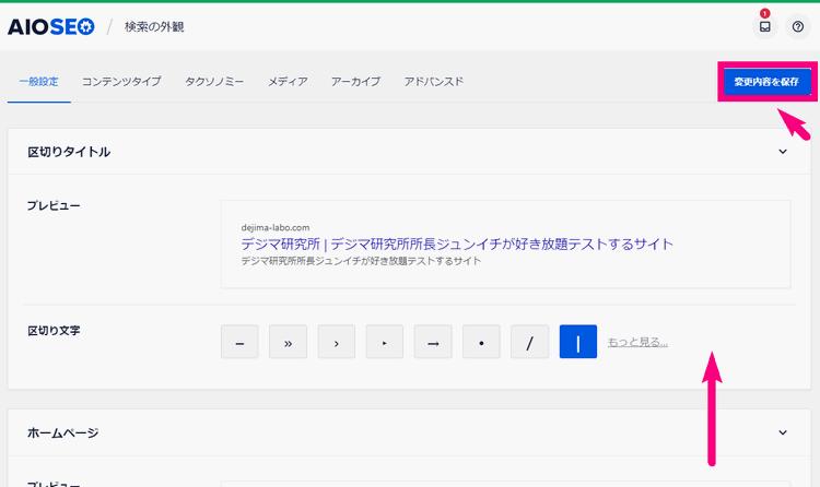 All in One SEO設定方法9