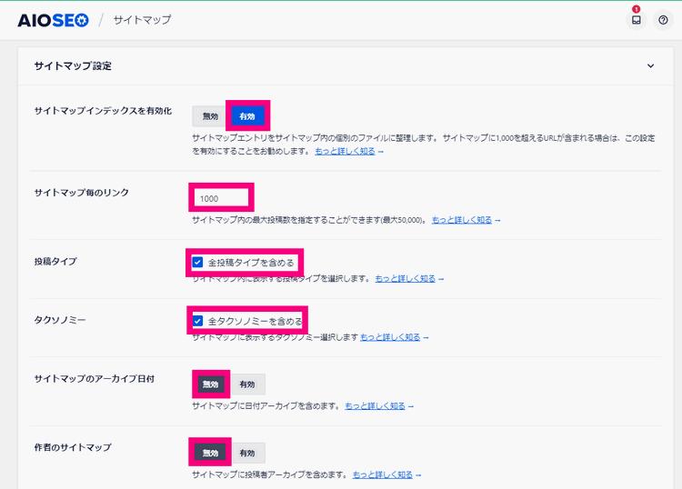All in One SEO設定方法16