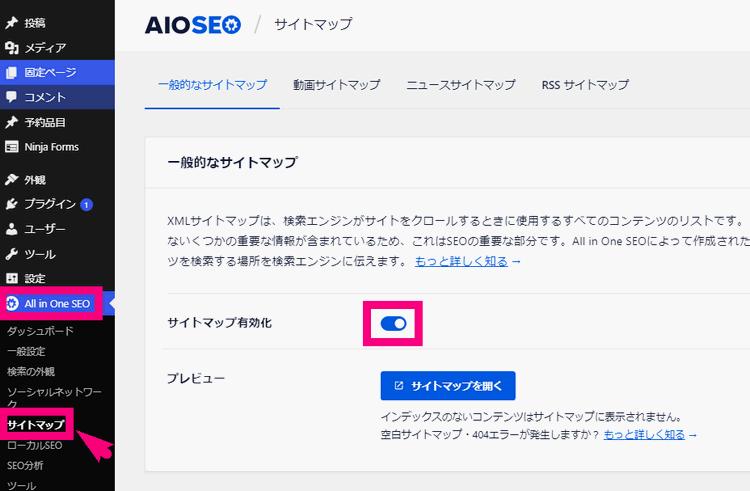 All in One SEO設定方法15
