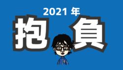 2021年抱負