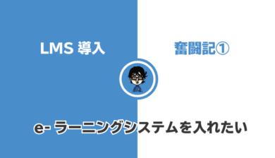 LMS導入奮闘記