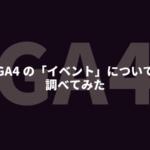【GA4】Googleアナリティクス4のイベントは何が計測できるのか?