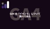 GA4イベント