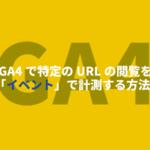 【GA4】Googleアナリティクス4のイベント設定方法|特定のページビューを計測する手順
