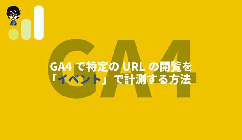 GA4イベント設定