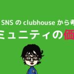 音声SNSアプリclubhouseの招待はコミュニティを使うとすごく良い!