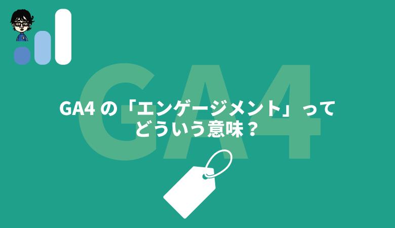GA4のエンゲージメント