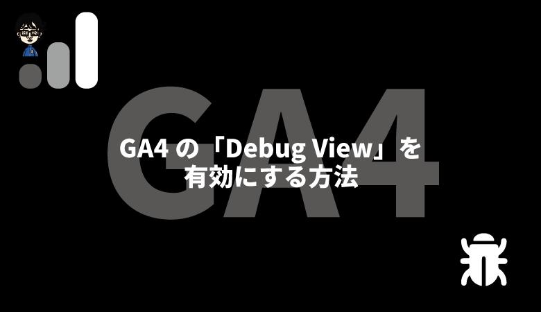 Debug-View