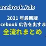 【2021年最新版】Facebook広告を出すまでの全流れまとめ