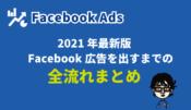 FB広告まとめ