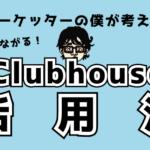 Clubhouseの活用法!マーケッターの僕がおすすめする5つのポイント