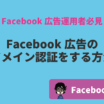 Facebook広告運用者必見!ドメイン認証をする方法