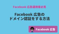 FB広告ドメイン認証