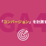 【GA4】Googleアナリティクス4でコンバージョン計測の設定方法